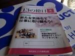 13徳目朝礼2012.4月.JPG