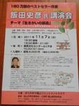 2011.10月29日 飯田史彦氏講演会チラシ小.jpg