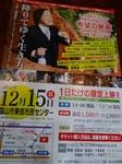 2013.12.5降りてゆく生き方チラシ.JPG