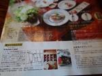 2013.6月号ウインク紙面.JPG