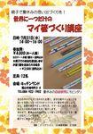 2013.7.31マイ箸講座.jpg