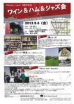2013.9.6ワイン&ジャズ会2.jpg