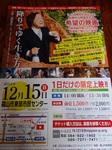 2013年12月15日降りてゆく生き方チラシ.JPG