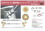 2014.2.8(土)ビタクラフト鍋イベント案内文.jpg