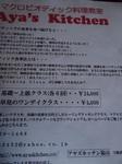 2014.4.8アヤズキッチンお知らせ.JPG
