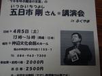2014年4月5日五日市剛さん講演会.JPG
