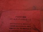 クラブハリエ 説明文.JPG